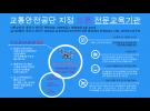 경기드론교육센터 교육생모집 홍보문구!